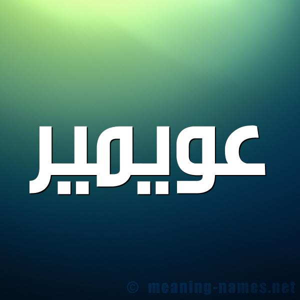 صورة اسم عويمير Oweimar شكل 1 صوره للإسم بخط عريض