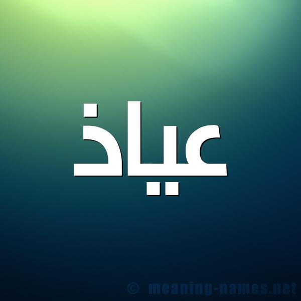 شكل 1 صوره للإسم بخط عريض صورة اسم عياذ Ayadh