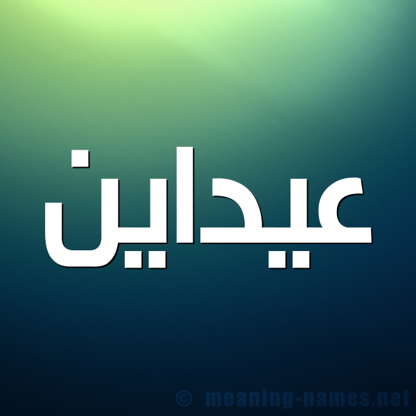 صورة اسم عيداين ر شكل 1 صوره للإسم بخط عريض