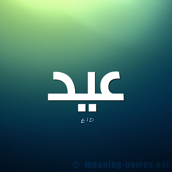 قبعة هدب مطار معنى عيد بالانجليزي Comertinsaat Com
