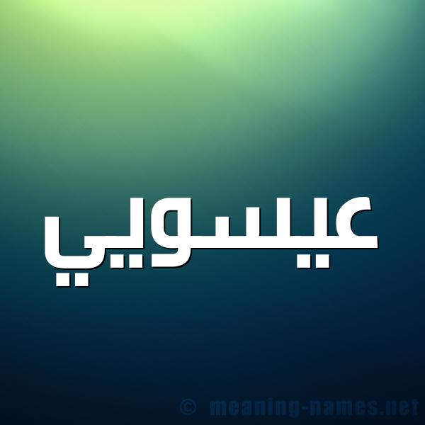 صورة اسم عيسويي Issawi شكل 1 صوره للإسم بخط عريض