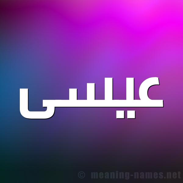 صورة اسم عيسى Eissa شكل 1 صوره للإسم بخط عريض