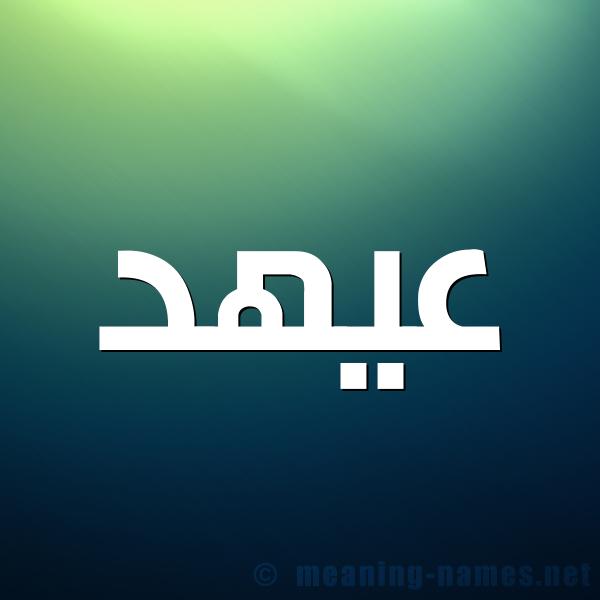 صورة اسم عيهد Ahd شكل 1 صوره للإسم بخط عريض