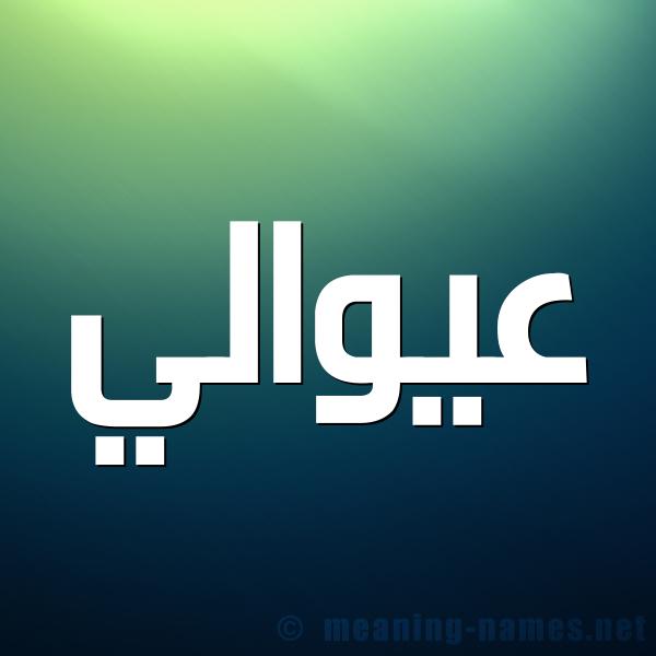 صورة اسم عيوالي Awali شكل 1 صوره للإسم بخط عريض