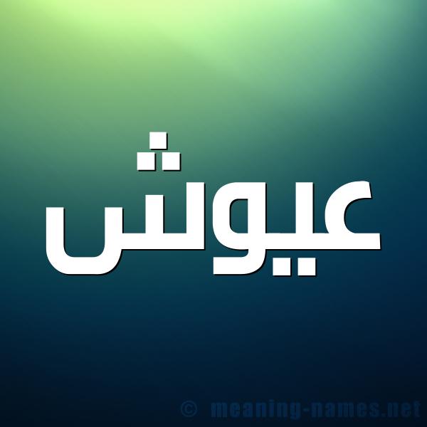 صورة اسم عيوش Aiosh شكل 1 صوره للإسم بخط عريض