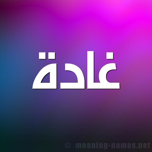 صورة اسم غادة Ghada شكل 1 صوره للإسم بخط عريض