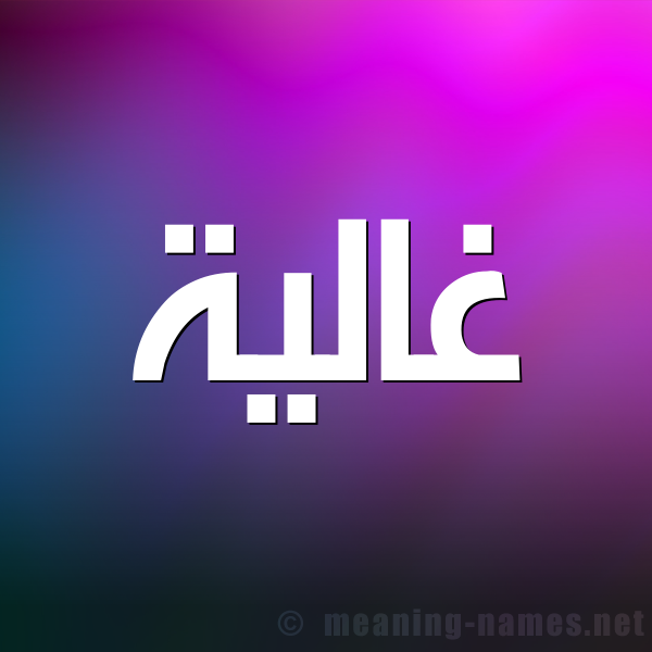 صورة اسم غالية Ghalyh شكل 1 صوره للإسم بخط عريض