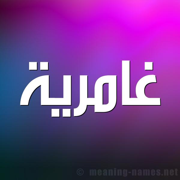 شكل 1 صوره للإسم بخط عريض صورة اسم غامرية Ghamryh