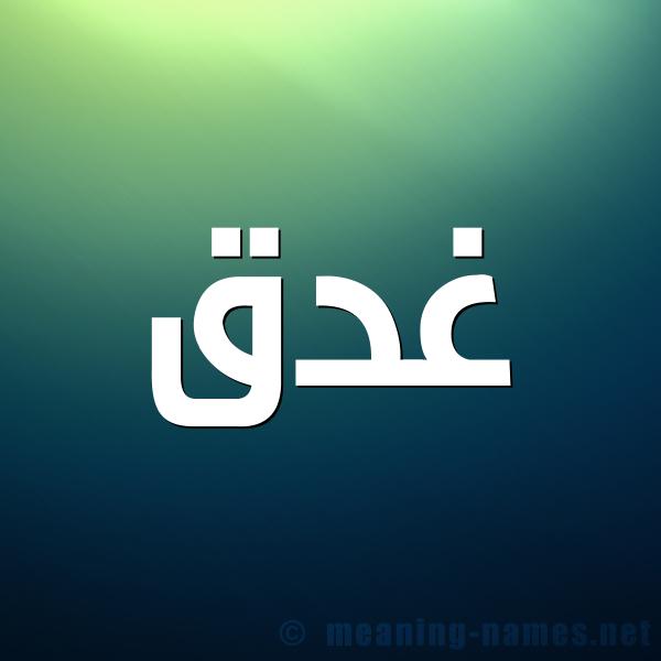 شكل 1 صوره للإسم بخط عريض صورة اسم غَدَق GHADAQ