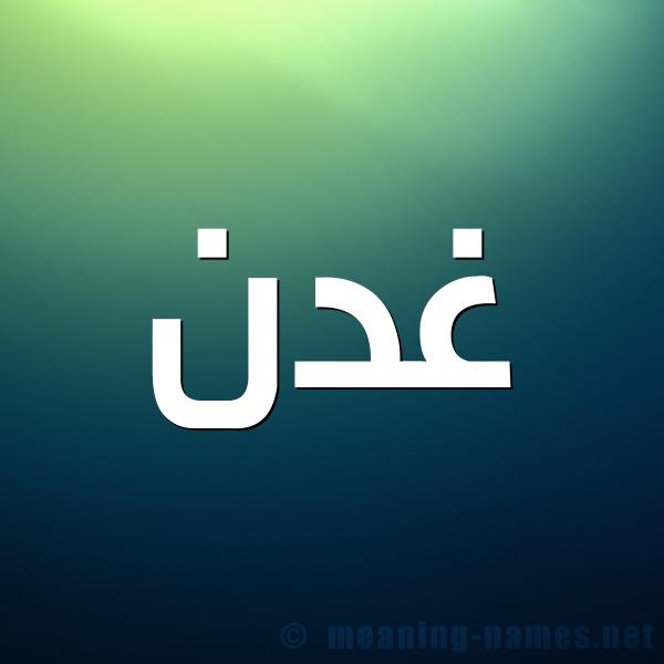 صورة اسم غدن Ghdn شكل 1 صوره للإسم بخط عريض