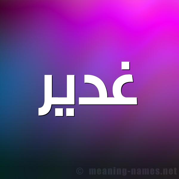 كل زخرفة وحروف غدير زخرفة أسماء كول