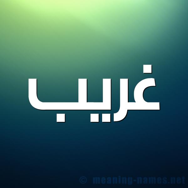 صورة اسم غريب Ghrib شكل 1 صوره للإسم بخط عريض