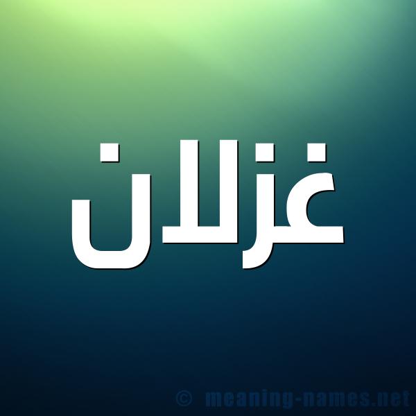 صورة اسم غزلان Ghzlan شكل 1 صوره للإسم بخط عريض
