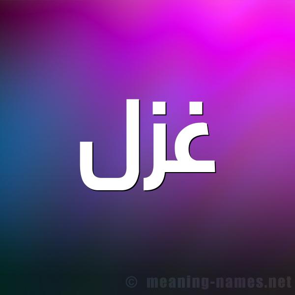 صورة اسم غزل Ghazal شكل 1 صوره للإسم بخط عريض