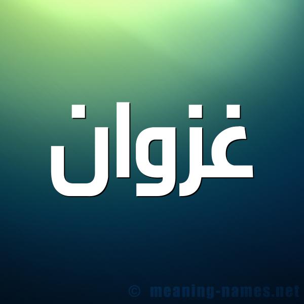 صورة اسم غزوان Ghzwan شكل 1 صوره للإسم بخط عريض