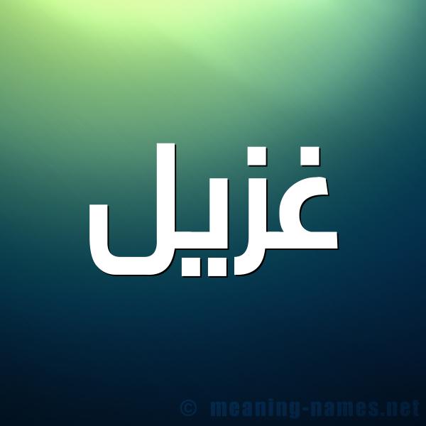 شكل 1 صوره للإسم بخط عريض صورة اسم غزيل Ghzyl