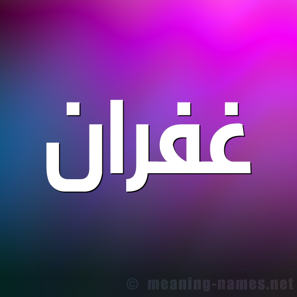 صورة اسم غُفْران Ghofran شكل 1 صوره للإسم بخط عريض