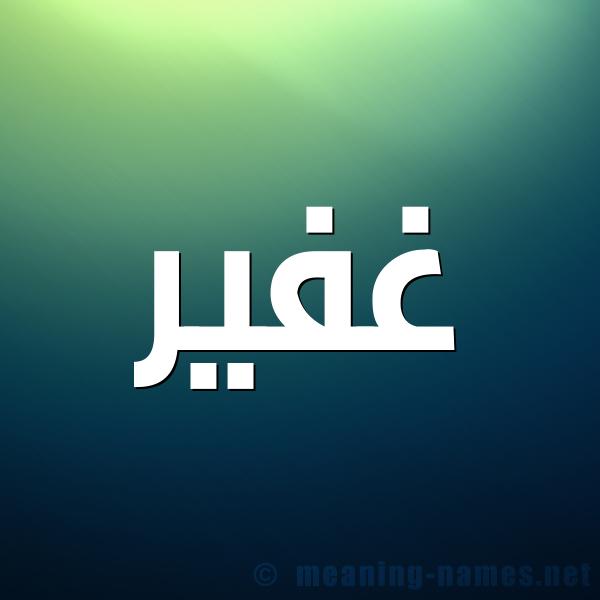 صورة اسم غفير Ghfyr شكل 1 صوره للإسم بخط عريض