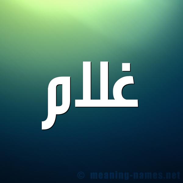 صورة اسم غلام Ghlam شكل 1 صوره للإسم بخط عريض