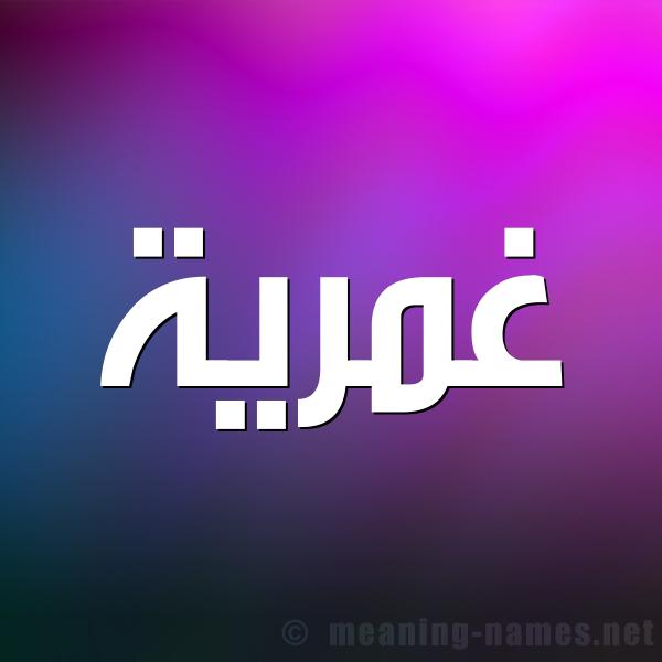 صورة اسم غمرية Ghmryh شكل 1 صوره للإسم بخط عريض
