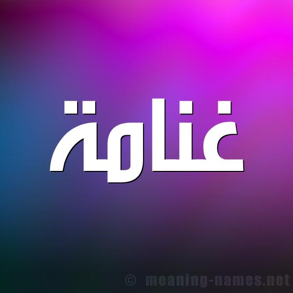 شكل 1 صوره للإسم بخط عريض صورة اسم غنامة GHNAMH