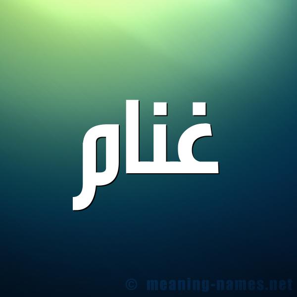 صورة اسم غنام GHNAM شكل 1 صوره للإسم بخط عريض