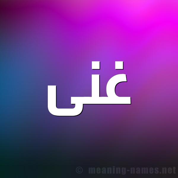 شكل 1 صوره للإسم بخط عريض صورة اسم غِنَى Ghenaa