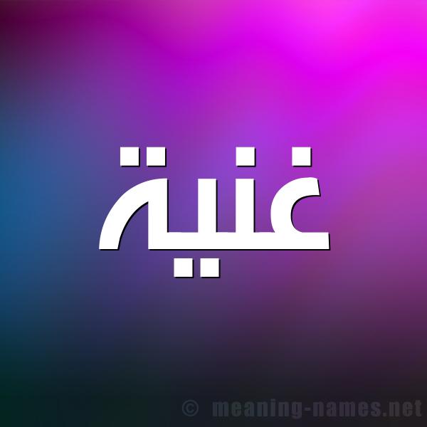 صورة اسم غَنِيَّة GHANEIAH شكل 1 صوره للإسم بخط عريض