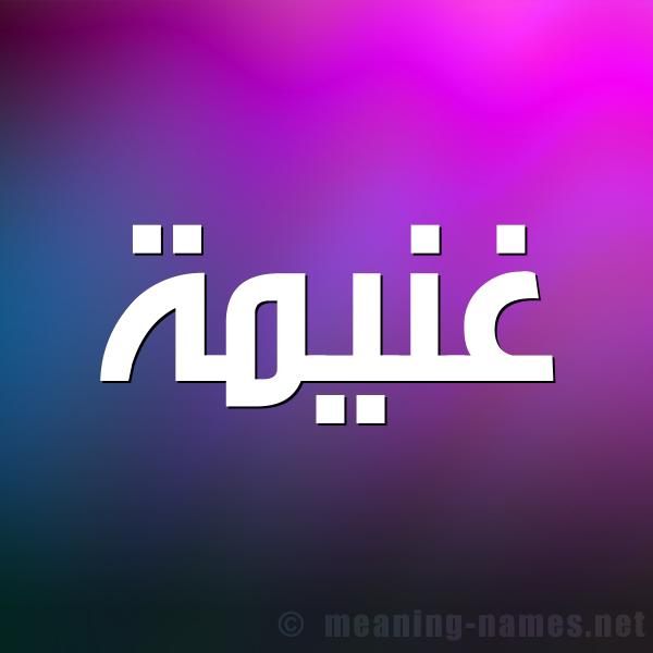شكل 1 صوره للإسم بخط عريض صورة اسم غَنيمة GHANIMH