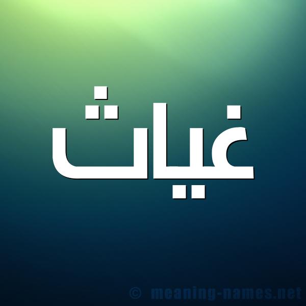 صورة اسم غياث Ghyath شكل 1 صوره للإسم بخط عريض