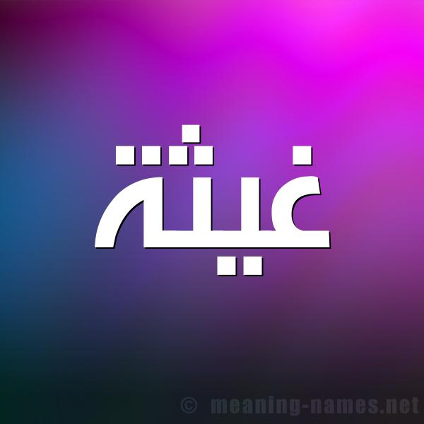 صورة اسم غيثة Ghitha شكل 1 صوره للإسم بخط عريض
