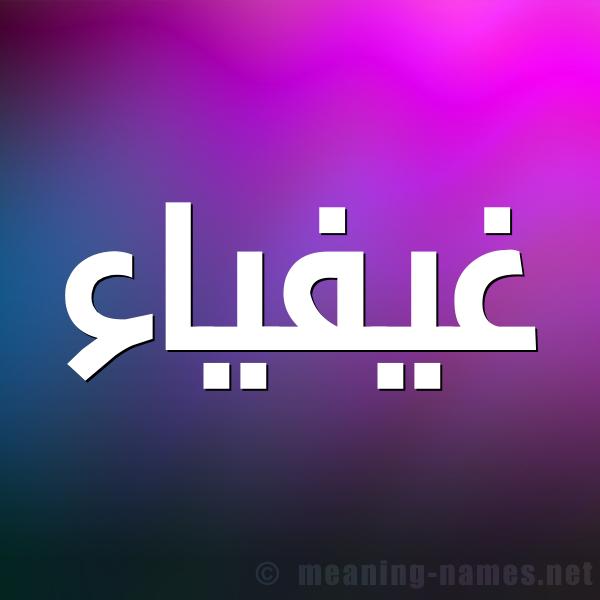 صورة اسم غيفياء Ghaifaa شكل 1 صوره للإسم بخط عريض