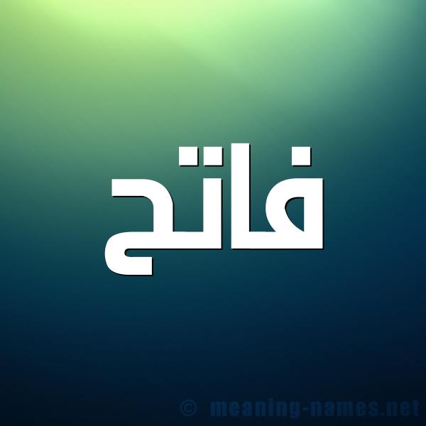 شكل 1 صوره للإسم بخط عريض صورة اسم فاتح Fath