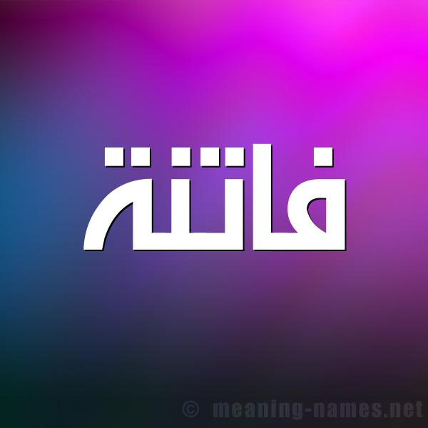 صورة اسم فاتنة Fatna شكل 1 صوره للإسم بخط عريض