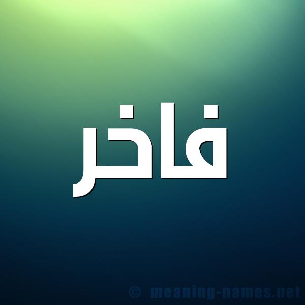 صورة اسم فاخِر FAKHER شكل 1 صوره للإسم بخط عريض