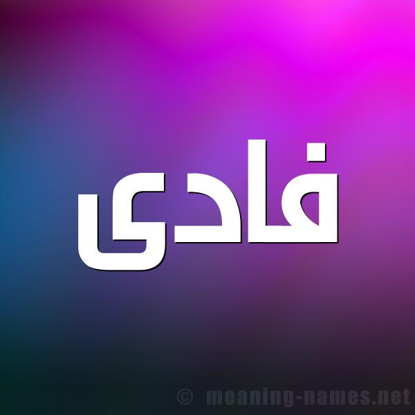 صورة اسم فادى Fady شكل 1 صوره للإسم بخط عريض