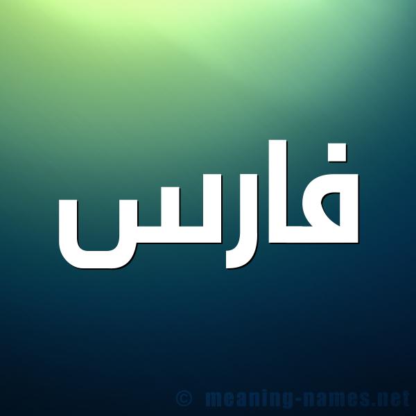 صورة اسم فارس Fares شكل 1 صوره للإسم بخط عريض