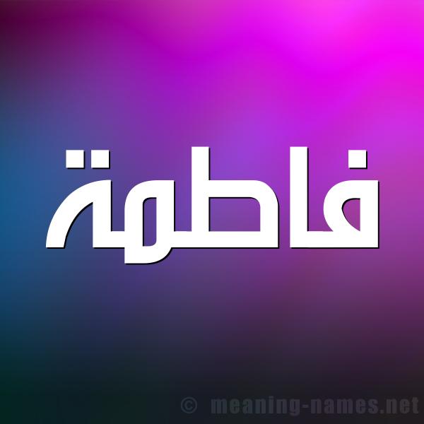 صورة اسم فاطمة Fatma شكل 1 صوره للإسم بخط عريض