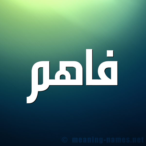 شكل 1 صوره للإسم بخط عريض صورة اسم فاهم Fahm