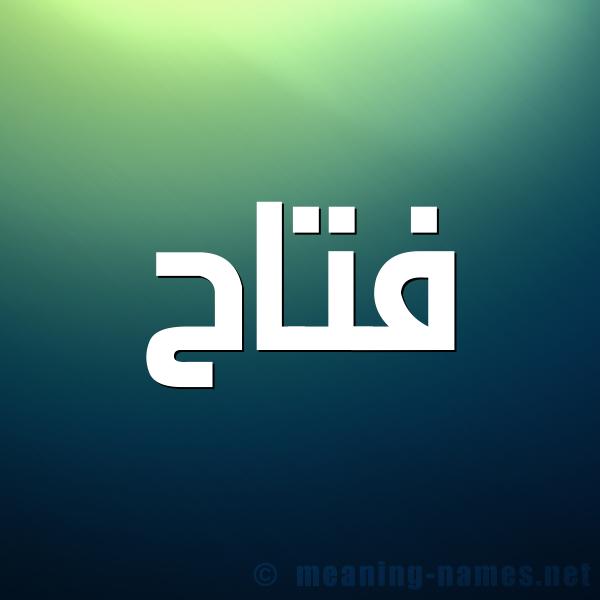 صورة اسم فَتّاح FATAH شكل 1 صوره للإسم بخط عريض