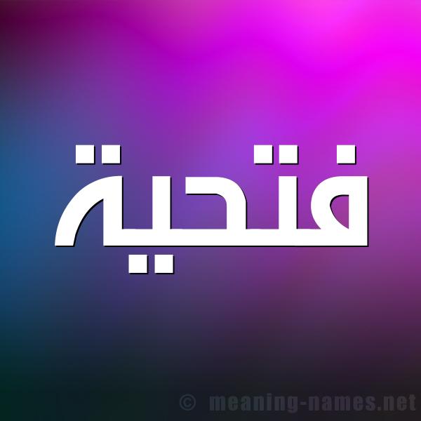 صورة اسم فتحية Fathia شكل 1 صوره للإسم بخط عريض
