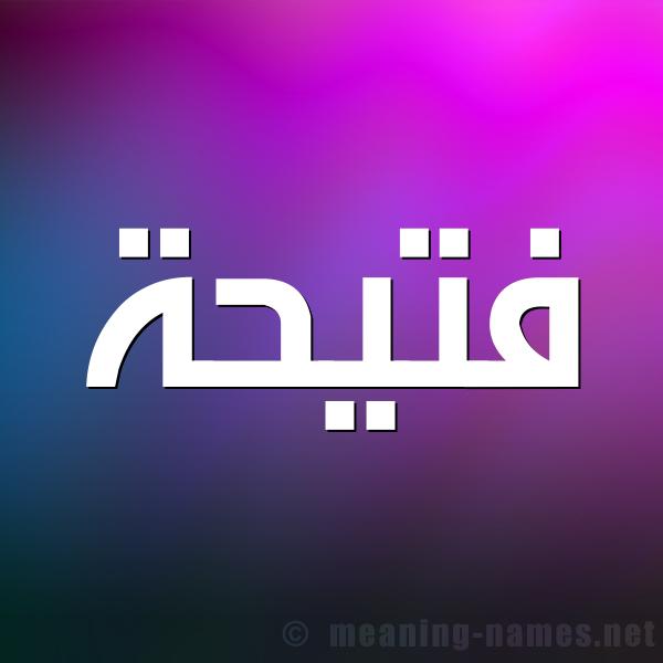 صورة اسم فتيحة Fathia شكل 1 صوره للإسم بخط عريض