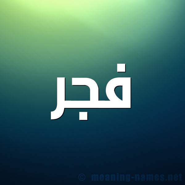 صورة اسم فجر Fajr شكل 1 صوره للإسم بخط عريض