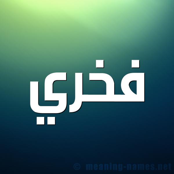صورة اسم فخري Fkhry شكل 1 صوره للإسم بخط عريض