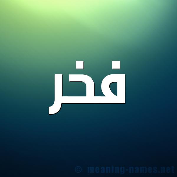 مامعنى كلمة فخر بالانجليزي Jaziyat Blog