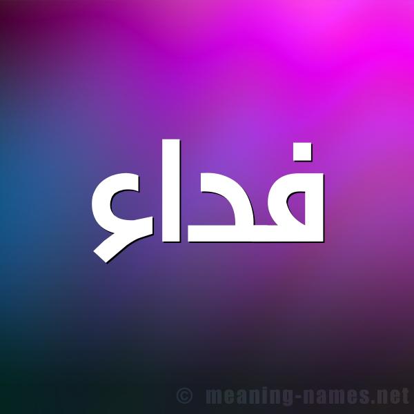 صورة اسم فداء Fedaa شكل 1 صوره للإسم بخط عريض