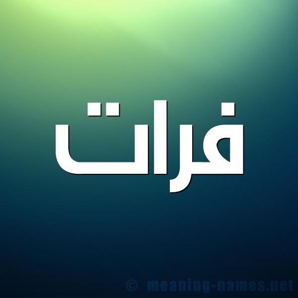 صورة اسم فُرات Forat شكل 1 صوره للإسم بخط عريض