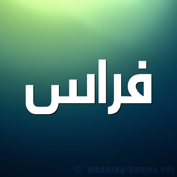 شكل 1 صوره للإسم بخط عريض صورة اسم فِرَاس Feras