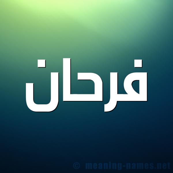 صورة اسم فرحان Frhan شكل 1 صوره للإسم بخط عريض