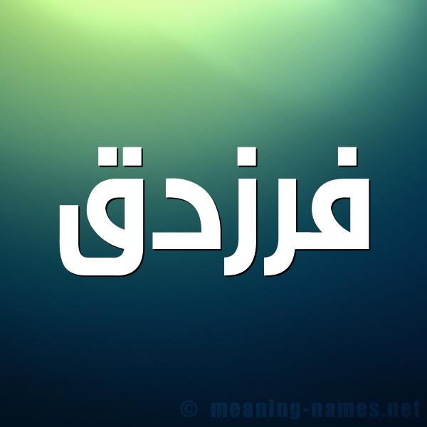 صورة اسم فرزدق Frzdq شكل 1 صوره للإسم بخط عريض